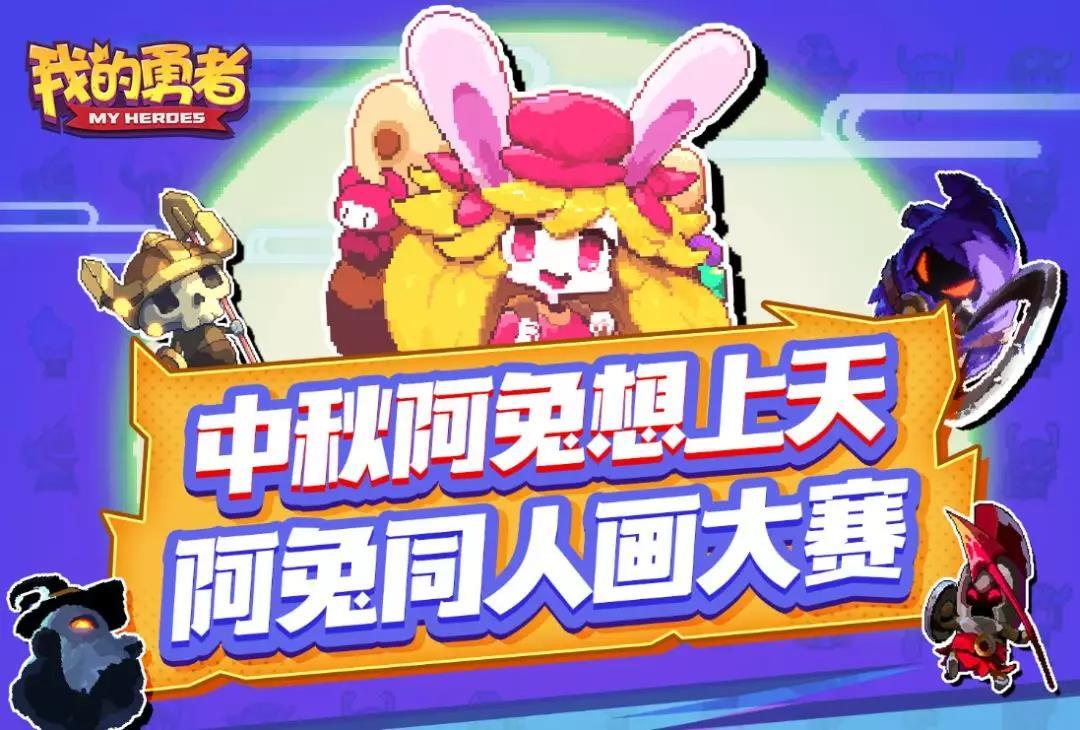 阿兔同人画大赛中期速递!这么可爱的阿兔,你不画一个嘛?