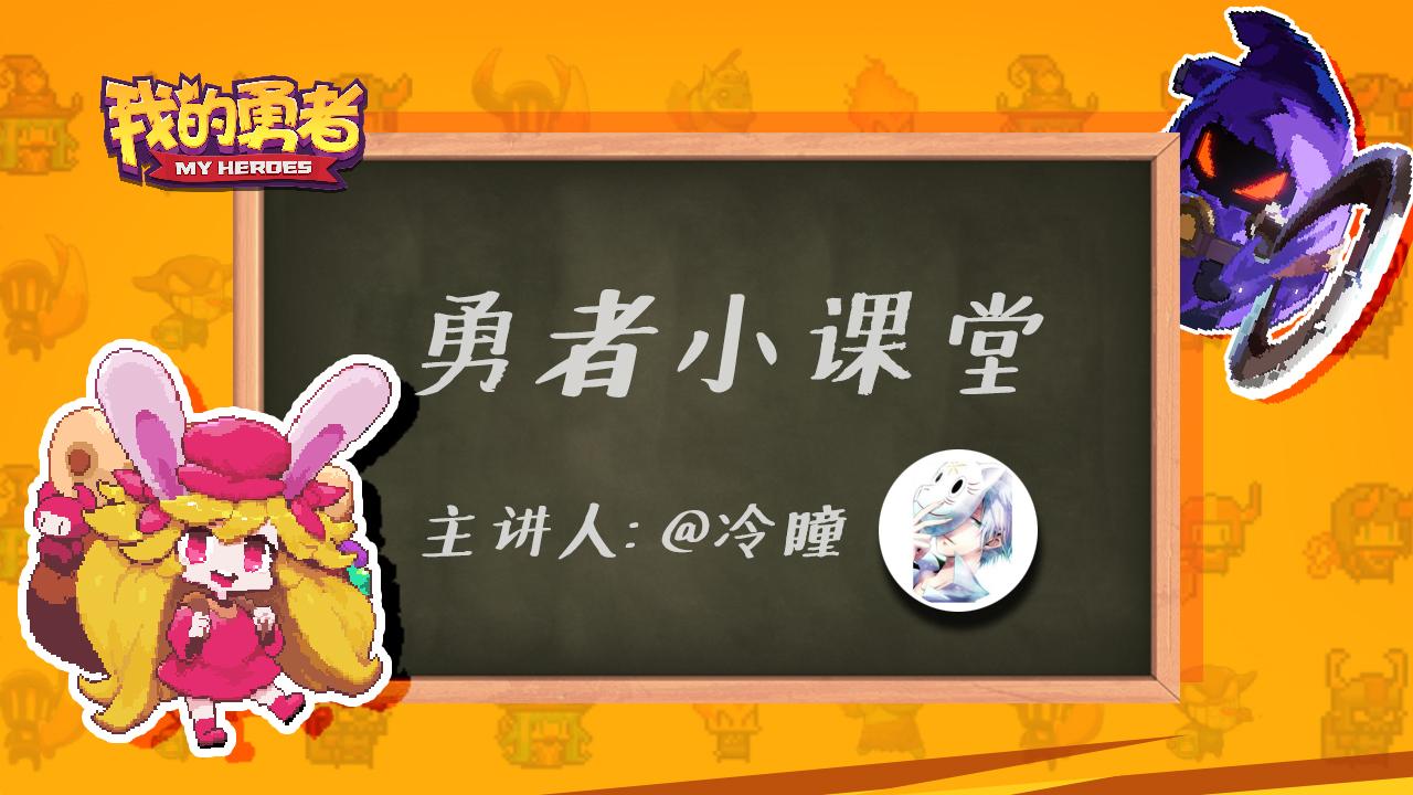 【新手必看】勇者小课堂:咸鱼怎么才能变大佬