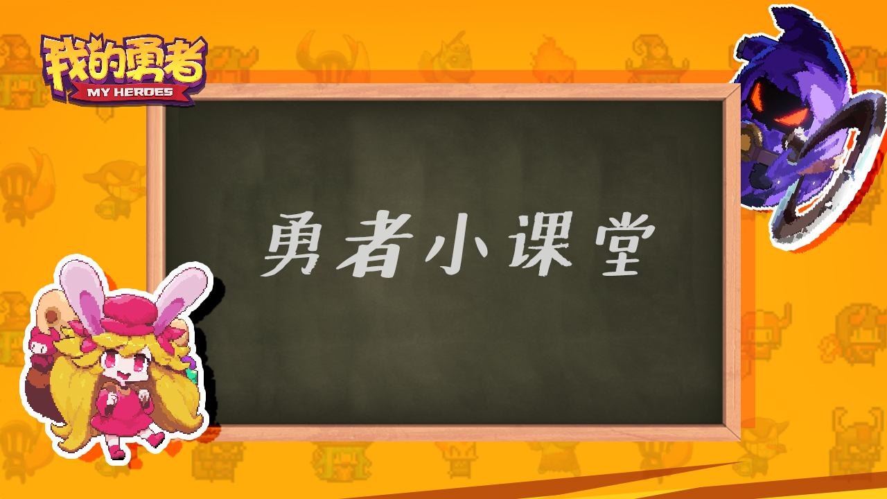 【忍者养成】勇者小课堂:一份勇者养成计划单